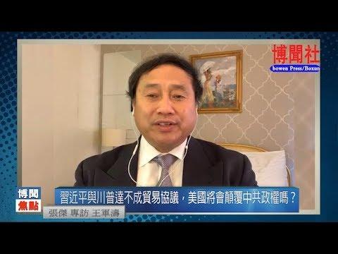 王军涛:习近平与川普如彻底翻脸   美国将会颠覆中共政权吗?