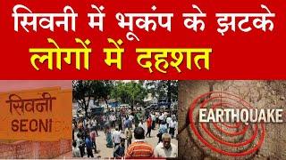 मध्य प्रदेश के सिवनी में भूकंप के 2 झटके, लोगों में दहशत