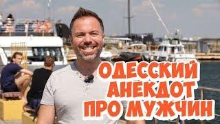 Ржачные анекдоты из Одессы! Анекдот про мужчин! Про любовников!