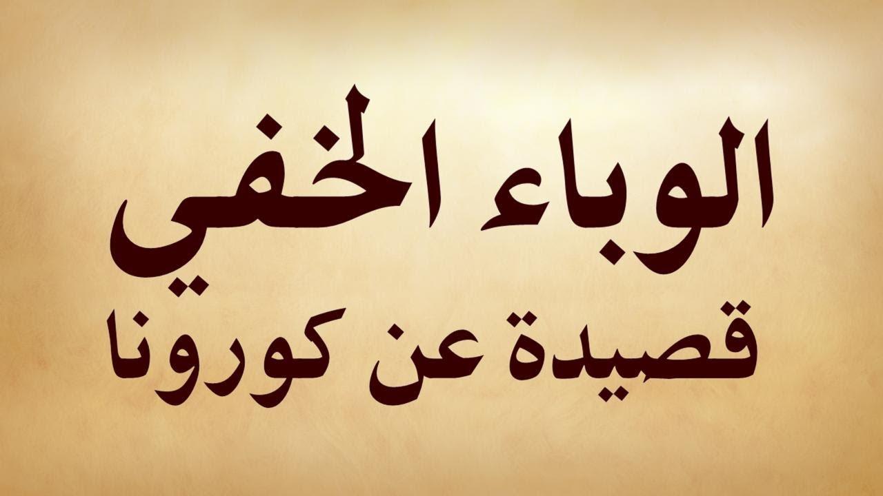 قصيدة صوتية عن كورونا الوباء الخفي عبد الباري الأنصاري Youtube