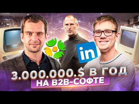 Владимир Курило, CleverStaff. Как заработать 3 млн $ в год на B2B софте? | ПРОДУКТИВНЫЙ РОМАН #78