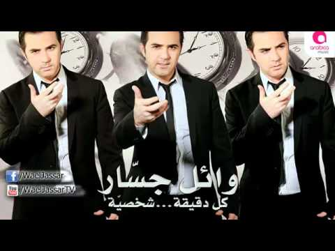 Wael Jassar - Omry Ma Nesetak / وائل جسار - عمرى ما نسيتك
