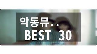 [KPOP Stream]악동뮤지션 Best 30곡 (20190610 기준)