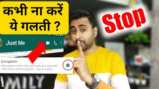 WhatsApp Video Call Is Not Safe, If You Do This Mistakes | 5 Tips For Video Call Safety 2020 | EFA