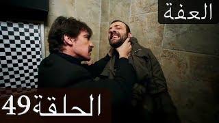 العفة الدبلجة العربية - الحلقة 49 İffet
