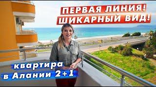 Недвижимость в Турции. Купить квартиру в Турции у моря. Квартира в Алании с видом на море. Турция.