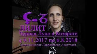 Лилит в Козероге с 9.11.2017 по 6.8.2018: Анализ и прогноз для всех знаков Зодиака
