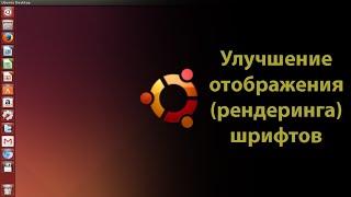 улучшение отображения (рендеринга)  шрифтов на Ubuntu 16 04 LTS