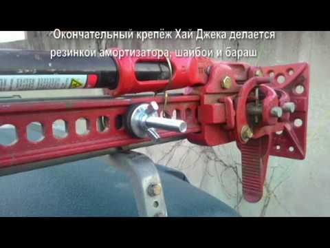 Обзор реечного домкрата Hi-Jack фирмы Hi-Lift - YouTube