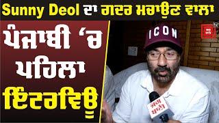 EXCLUSIVE: Sunny Deol ਦਾ Punjabi 'ਚ ਪਹਿਲਾ ਧਾਕੜ Interview
