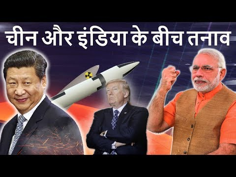 China और India के बीच तनाव - DOKLAM issue - Full analysis in HINDI