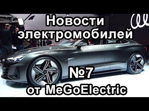 Новости электромобилей, электроавто, электрокаров от MeGoElectric. №7