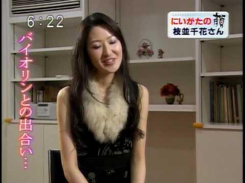枝並千花 にいがたの顔 2009.01.14