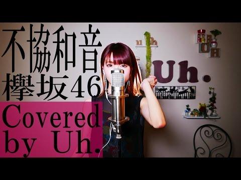 不協和音 / 欅坂46 cover by Uh.