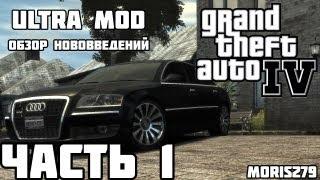 GTA IV Ultra Mod - Обзор нововведений от Мориса [HD]
