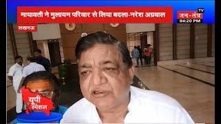 Mayawati ने Mulayam परिवार से लिया बदला: Naresh Agrawal