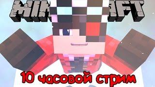 10 Часовой Воскресный стрим #9 по Minecraft :3