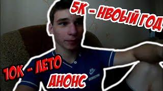 Анонс - 10К ПОДПИСЧИКОВ