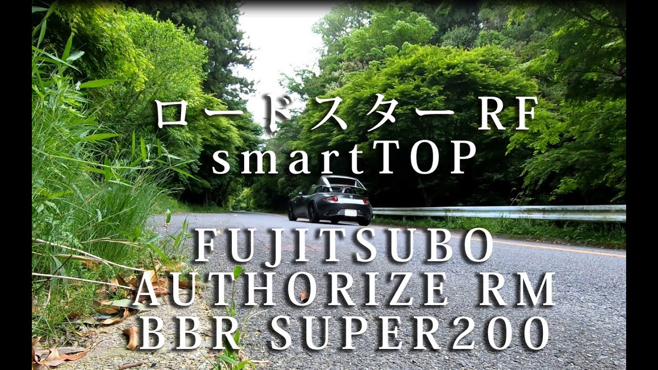 ND ロードスターRF ワンタッチルーフ開閉 smartTOP オープン クローズ 音の違い FUJITSUBO AUTHORIZE RM BBR SUPER200
