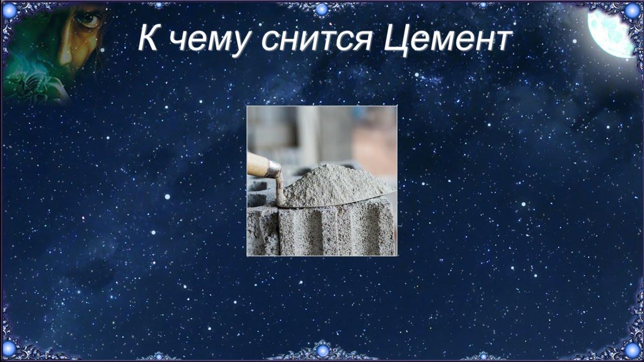 сон цементный раствор