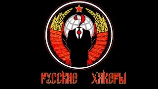 Russian Hackers   Русские хакеры