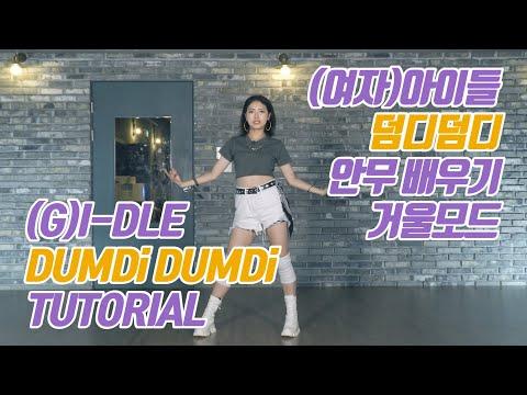 [튜토리얼] (여자)아이들 ((G)I-DLE) '덤디덤디 (DUMDi DUMDi) 커버댄스 안무 배우기 거울모드 (Mirroed)