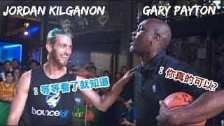 素人灌籃王Jordan Kilganon   讓NBA傳奇球星Gary Payton都嚇傻了