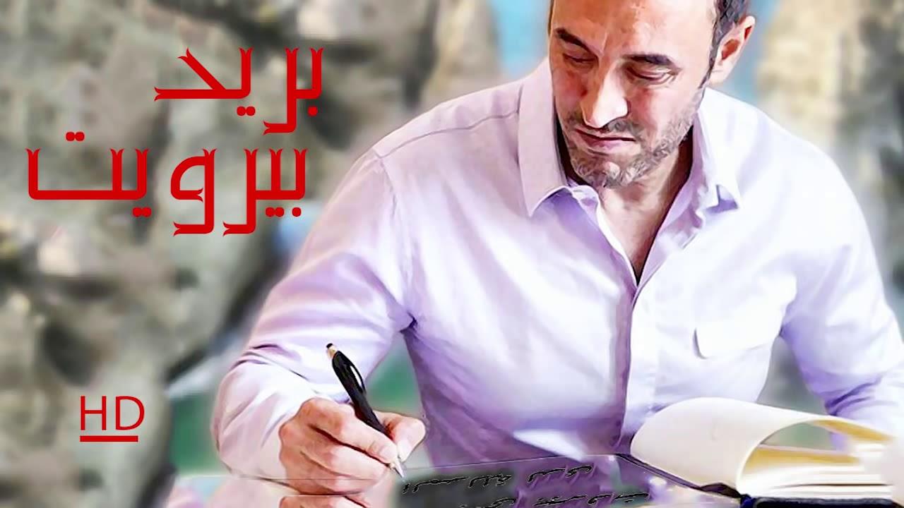 كاظم الساهر   بريد بيروت