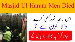 Masjid Ul Haram Today Latest News- Haram e Makkah Incident Detail In Hindi/Urdu