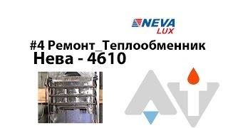 Neva 4610 issiqlik Exchanger Ta'mirlash#4 da