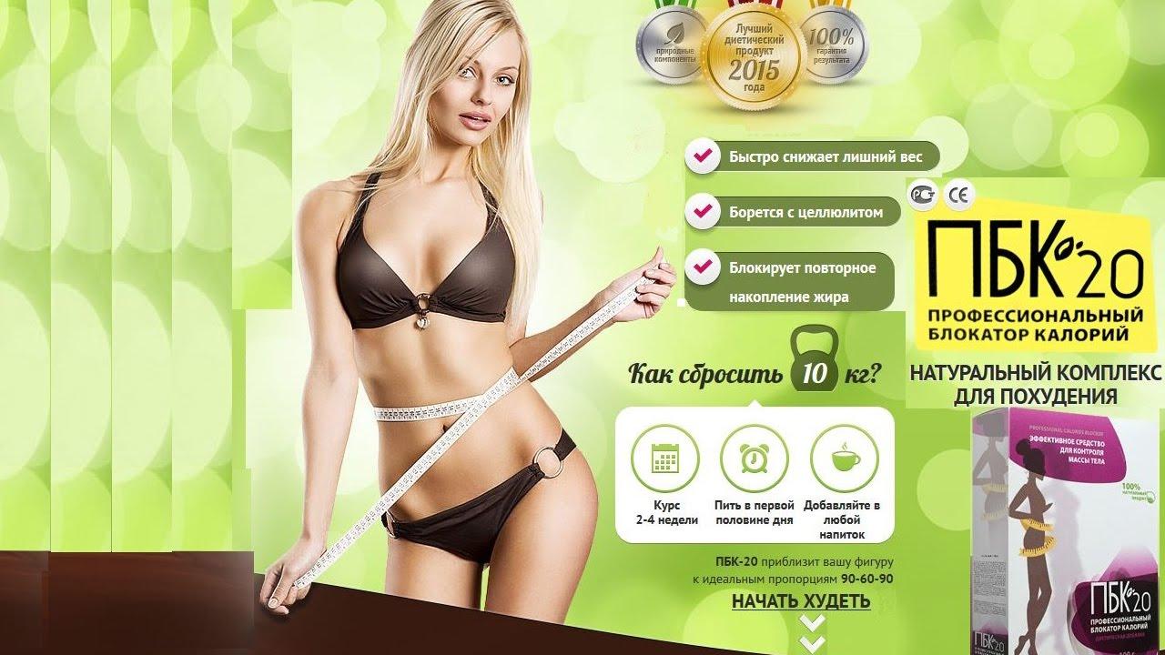 блокатор калорий официальный сайт