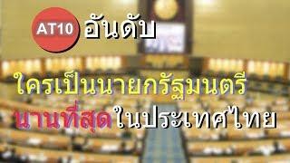 10 อันดับ นายกรัฐมนตีที่ดำรงตำแหน่งนานที่สุดในประเทศไทย