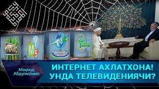 ИНТЕРНЕТ АХЛАТХОНАМИ | INTERNET AXLATXONAMI