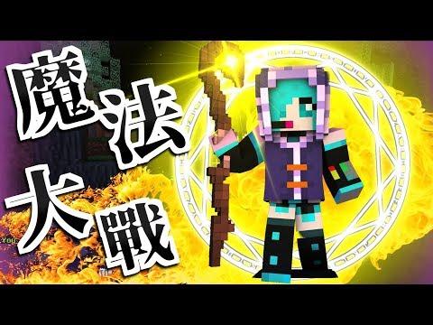 Minecraft|魔法大戰!誰是最強魔法師?