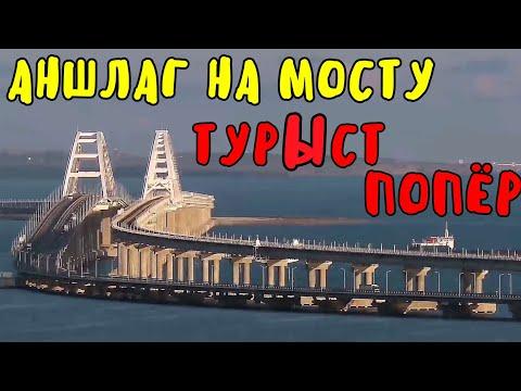 Крымский мост(июнь 2020)АНШЛАГ