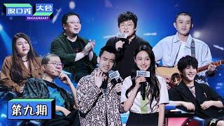 【脱口秀大会S3 ROCK&ROAST】完整版第9期:庞博哽咽发言,李诞落泪