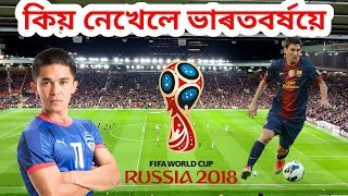 Why India not in  FIFA World CUP 2018. Did india qualify for fifa world cup 2018