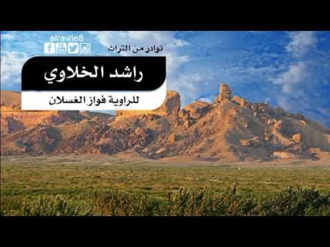 راشد الخلاوي  - نوادر من التراث للراوي فواز الغسلان