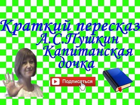 """Краткий пересказ А.Пушкин """"Капитанская дочка""""по главам."""