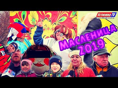 Масленица, Устюжна, 10 марта 2019 года