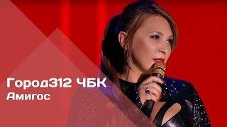 """ГОРОД 312 - Амигос (концерт """"ЧБК"""" 28.10.2016)"""
