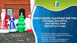 Новогодние надувные фигуры Снеговик, Дед Мороз, Снегурочка, Елки для улицы, производитель АэроМир