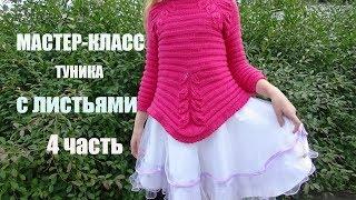 ТУНИКА С ЛИСТЬЯМИ/ МК/ 4 часть