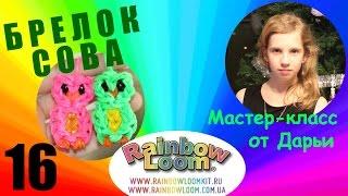 "Видео урок RAINBOW LOOM 16. Брелочек ""Сова"""