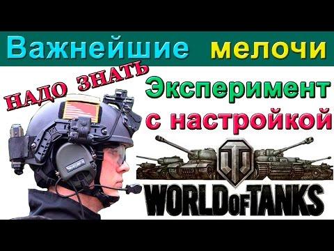 Неизвестное об известном. Настройки звука игры World of Tanks. Нужные знания в WOT