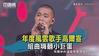【KKBOX風雲榜精華】年度風雲歌手高爾宣 組曲嗨翻小巨蛋