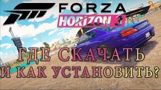 Где скачать и как установить Forza Horizon 3? - Подробная инструкция - ЧИТАЙТЕ ИНСТРУКЦИЮ В АРХИВЕ!!