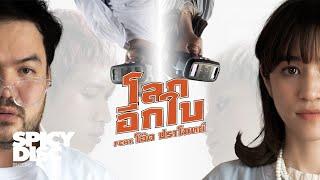 ส้ม_มารี_-_โลกอีกใบ_(Feat._โอ๊ต_ปราโมทย์)_[Official_MV]