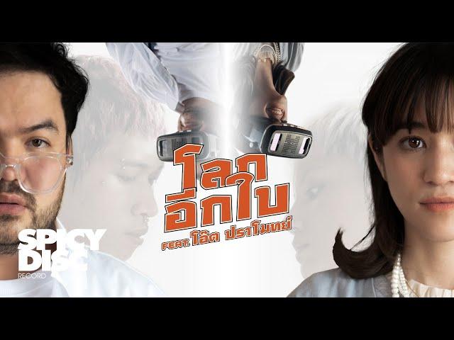 ส้ม มารี - โลกอีกใบ (Feat. โอ๊ต ปราโมทย์) [Official MV]