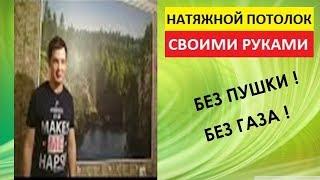 г Белгород , Сергей  Комплект !  Натяжной потолок  Своими руками   Атлас